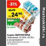 Магазин:Карусель,Скидка:Сырок СВИТЛОГОРЬЕ  творожный