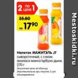 Магазин:Карусель,Скидка:Напиток МАЖИТЭЛЬ J7