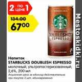 Карусель Акции - Напиток STARBUCKS DOUBLESH ESPRESSO  молочный