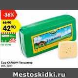 Карусель Акции - Сыр САРМИЧ Тильзитер