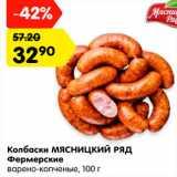 Магазин:Карусель,Скидка:Колбаски Фермерские