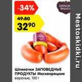 Магазин:Карусель,Скидка:Шпикачки ЗАПОВЕДНЫЕ ПРОДУКТЫ Москворецкие
