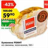 Магазин:Карусель,Скидка:буженина Ремит