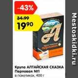 Магазин:Карусель,Скидка:Крупа АЛТАЙСКАЯ СКАЗКА Перловая №1