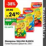 Магазин:Карусель,Скидка:Макароны GALLINA BLANCA  Гонки/Космос/Джунгли