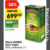 Скидка: Масло BORGES Extra Virgen оливковое