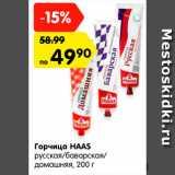 Карусель Акции - Горчица HAAS  русская/баварская/домашняя