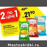 Магазин:Карусель,Скидка:Картофель МОСКОВСКИЙ
