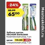 Магазин:Карусель,Скидка:Зубные щетки Лесной бальзам