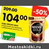 Карусель Акции - Кофе NESCAFE GOLD