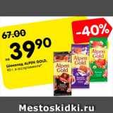 Магазин:Карусель,Скидка:Шоколад ALPEN GOLD
