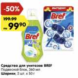 Скидка: Средства для унитазов BREF