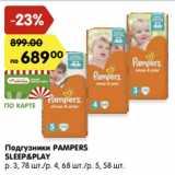 Магазин:Карусель,Скидка:Подгузники PAMPERS SLEEP&PLAY