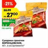 Магазин:Карусель,Скидка:Сухарики-греночки ВОРОНЦОВСКИЕ,  ржаные