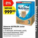 Карусель Акции - Напиток NUTRILON Junior Premium 3