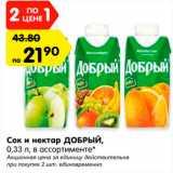 Магазин:Карусель,Скидка:Сок и нектар ДОБРЫЙ