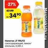 Магазин:Карусель,Скидка:Напиток J7 FRUTZ  сокосодержащий