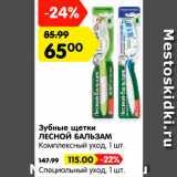 Магазин:Карусель,Скидка:Зубные щетки Лесной бальзам комплексный уход 65р./специальный уход 115р.