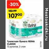 Туалетная бумага REINA CLASSIC, Количество: 1 шт