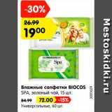 Магазин:Карусель,Скидка:Влажные салфетки BIOCOS 19р./универсальные 72р.