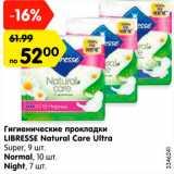 Магазин:Карусель,Скидка:Гигиенические прокладки LIBRESSE natural/normal/night
