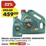 Скидка: Масло моторное CASTROL MAGNATEC