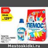 Магазин:Карусель,Скидка:Средства для стирки ПЕМОС