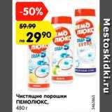 Магазин:Карусель,Скидка:Чистящее порошки Пемолюкс