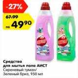 Магазин:Карусель,Скидка:Средства для мытья пола АИСТ