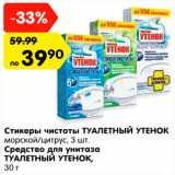 Магазин:Карусель,Скидка:Стикеры чистоты ТУАЛЕТНЫЙ УТЕНОК