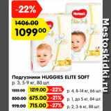 Подгузники HUGGIES ELITE SOFT  80шт 1099р./66шт 1219р./84шт 675р./88шт 715р., Количество: 1 шт