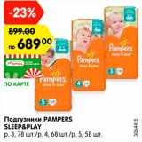 Подгузники Pampers Sleep&Play, Количество: 1 шт
