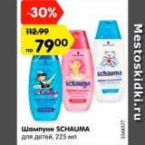Магазин:Карусель,Скидка:Шампуни SCHAUMA для детей