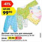 Магазин:Карусель,Скидка:Детский текстиль для малышей