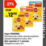 Магазин:Карусель,Скидка:Корм для собак PEDIGREE
