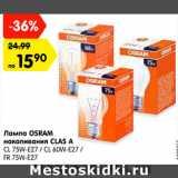 Скидка: Лампа OSRAM накаливания CLAS A