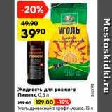 Жидкость для розжига Пикник/ уголь древесный 129р., Объем: 0.5 л
