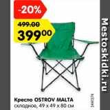 Кресло OSTROV MALTA, Количество: 1 шт