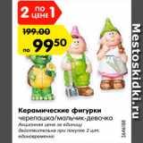 Магазин:Карусель,Скидка:Керамические фигурки черепашка/мальчик-девочка