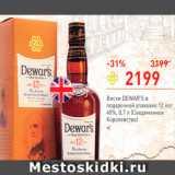 Виски Dewar's, Объем: 0.7 л