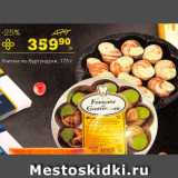 Улитки по-Бургундски, Вес: 173 г