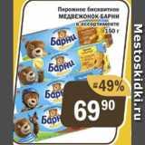 Перекрёсток Экспресс Акции - пирожное бисквитное Медвежонок Барни в асортименте, 150 г