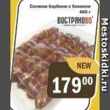 Перекрёсток Экспресс Акции - Сосики барбекю с беконом Востряково