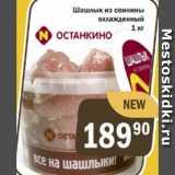 Магазин:Перекрёсток Экспресс,Скидка:Шашлык из свинини охлажденный