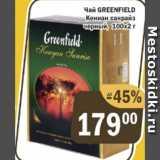 Перекрёсток Экспресс Акции - Чый Greenfield