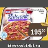 Перекрёсток Экспресс Акции - Пицца Ristorante