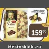 Скидка: Конфеты Аленка