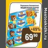 Копейка Акции - Пирожное бисквитное Медвежонок Барни