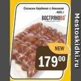 Копейка Акции - Сосиски барбекю с беконом