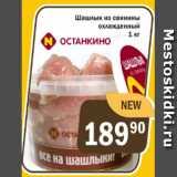 Шашлык из свинины охл., Вес: 1 кг